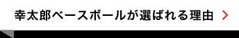 幸太郎ベースボールが選ばれる理由