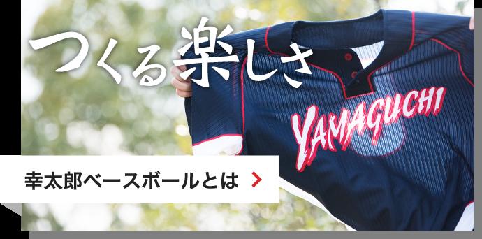 つくる楽しさ、幸太郎ベースボールとは